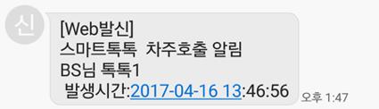 <그림2> '스마트톡톡(Smart TocToc)' 알림 문자 예시 - ① 차주 호출