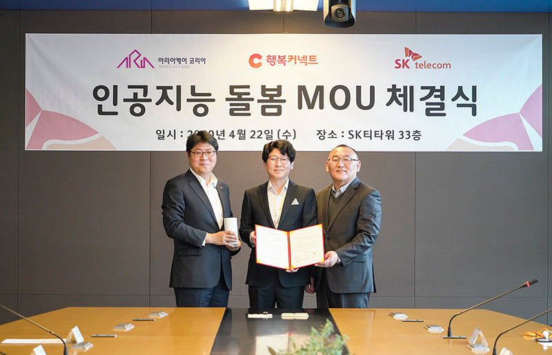 From left to right, Lee Joon-ho, Vice President and Head of Social Value Group of SK Telecom, Yun Hyung-bo, Chief Executive Officer of Ariacare Korea and Na Yang-won, Executive Director of Happy Connect attend MOU signing ceremony held at SK Telecom's headquarters located in Jung-gu, Seoul.
