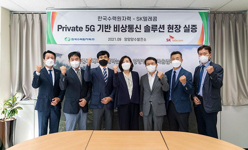 SKT, 한수원과 함께 발전소 유선장애 5G로 '초(秒) 단위 복구시대' 연다