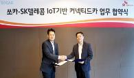 SK Telecom Signs MOU with SOCAR to Cooperate in Connected Car Business