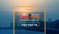 [SK텔레콤 연결의 무전여행] TVCF_마지막 이야기 (31일간 연결의 기록)