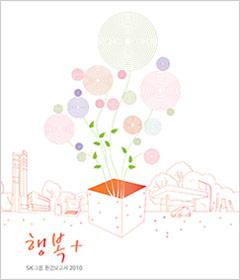 2010 환경보고서