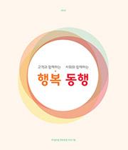 2014년 행복동행활동백서