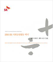 2006년 사회공헌활동백서