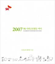 2007년 사회공헌활동백서