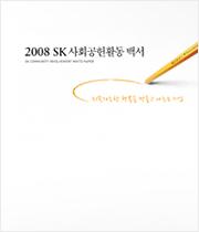 2008년 사회공헌활동백서