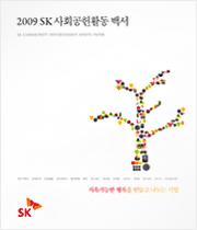 2009년 사회공헌활동백서