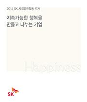 2014년 사회공헌활동백서