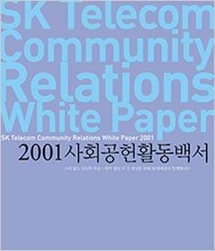 2001년 사회공헌활동백서