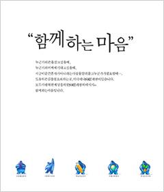 2002년 사회공헌활동백서