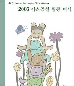 2003년 사회공헌활동백서