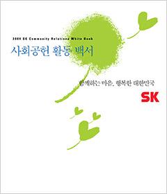 2004년 사회공헌활동백서