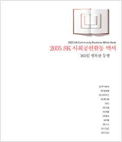 2005년 사회공헌활동백서