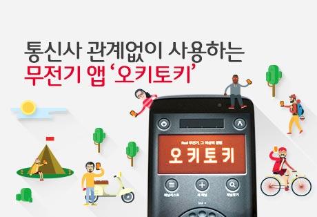 통신사 관계없이 사용하는 무전기 앱 '오키토키'
