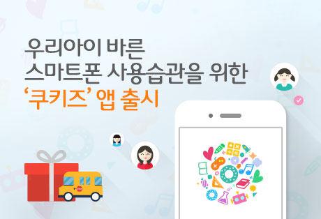 우리아이 스마트폰 사용습관을 위함 쿠키즈 앱 출시