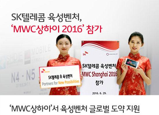 SK텔레콤, MWC 메인 전시관에 육성벤처 14곳 만을 위한 단독 부스 구성