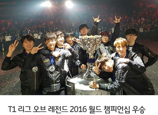 2016 롤드컵 우승으로 총 3회 우승을 달성한 SK텔레콤 T1