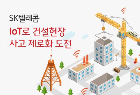 IoT 기술 기반으로 건설 현장 종합 안전 솔루션 국내 최초 상용화