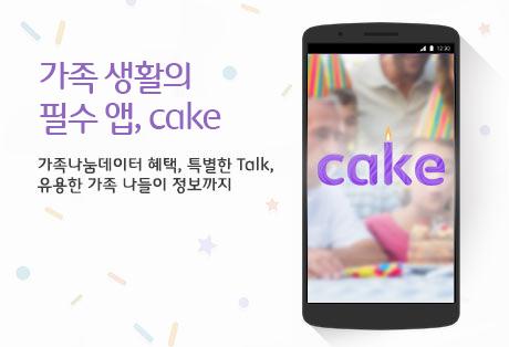 가족 생활의 새로운 폼, cake