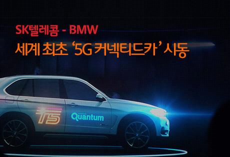 영종도 BMW 드라이빙 센터에 에릭슨과 세계 최대 규모 5G 시험망 구축