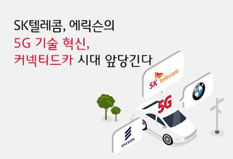 SK텔레콤이 초고속 주행 환경에서 5G 세계 최고 속도를 기록했다.