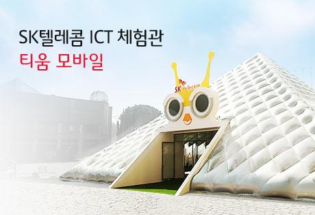 MWC 스페인 바르셀로나에 이동형 ICT 체험관 '티움 모바일' 개관