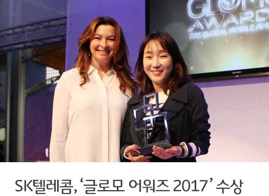 SK텔레콤, '글로모 어워즈 2017' 에서 '최고의 모바일 동영상 서비스' 부문 수상