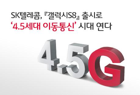 국내 유일 LTE주파수 5개 묶는 '5밴드 CA' 내달 상용화, LTE대비 9배